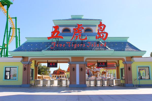 五虎岛游乐园